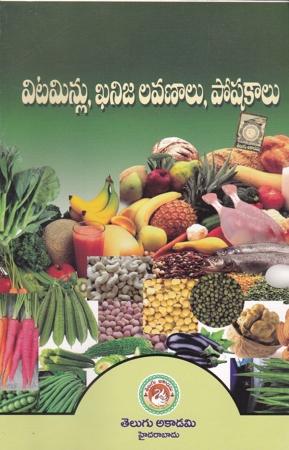 Vitaminlu, Khanija, Lavanalu, Poshakalu Telugu Book By Rachineni Chandramohan Naidu