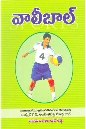 Volley Ball Telugu Book By N.Gangadhara Reddy