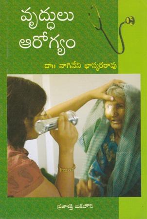 Vruddhulu Arogyam Telugu Book By Dr. Nagineni Bhaskara Rao