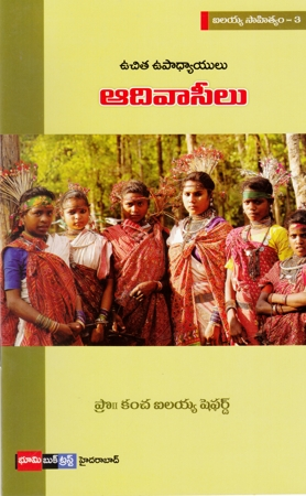 Vuchitha Upadhyayulu - Aadivasilu Telugu Book By Kancha Ilaiah Shepherd