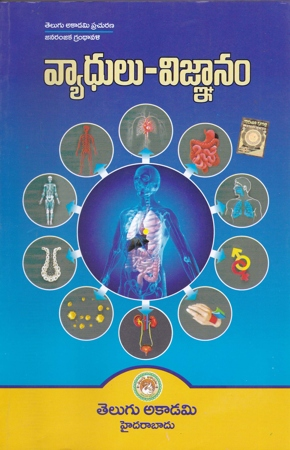 Vyadhulu - Vignanam Telugu Book By O.A.Sharma