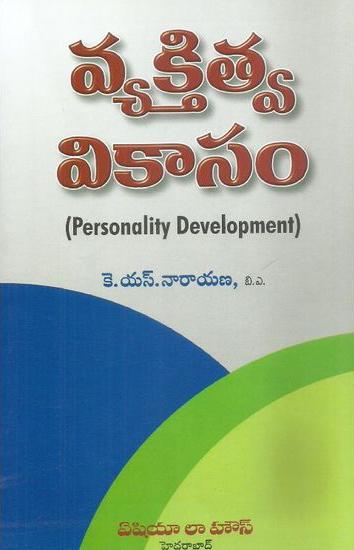 Vyaktitva Vikasam Telugu Book By K.S.Narayana (Personality Development)
