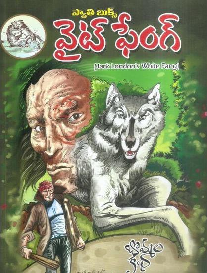 White Feng Telugu Book By Jack London's White Fang