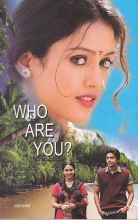 Who Are You English Book By D.Ramachandra Raju