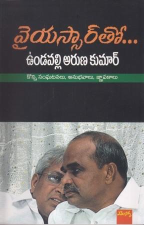 YSR tho.. Telugu Book By Vundavalli Arunkumar