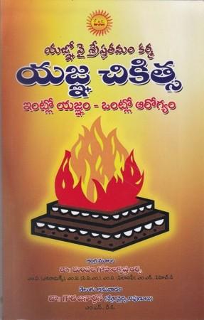 Yagna Chikitsa Intlo Yagnam - Ontlo Arogyam Telugu Book By Dr. Dumpala Gopalakrishna Arya