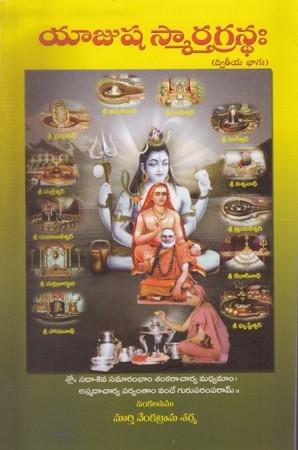 Yajusha Smarthagrandha Dwiteeya Bhagam Telugu Book By Murthy Venkatrama Sharma