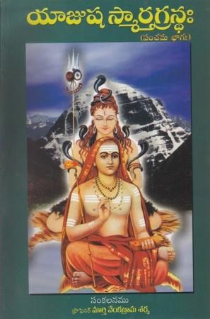 Yajusha Smarthagrandha Panchama Bhagam Telugu Book By Murthy Venkatrama Sharma