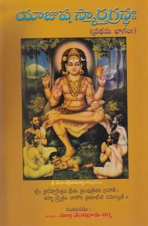 Yajusha Smarthagrandha Pradhama Bhagam Telugu Book By Murthy Venkatrama Sharma