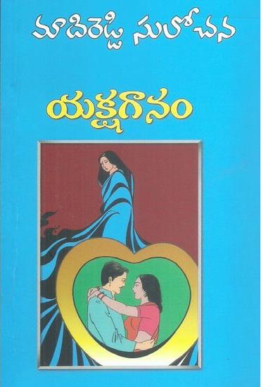 Yakshaganam Telugu Novel By Madireddy Sulochana