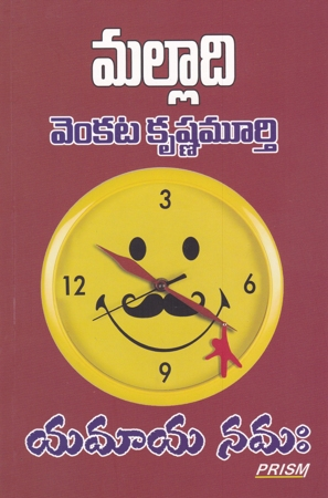 Yamaaya Namaha Telugu Book By Malladi Venkata Krishnamurthy