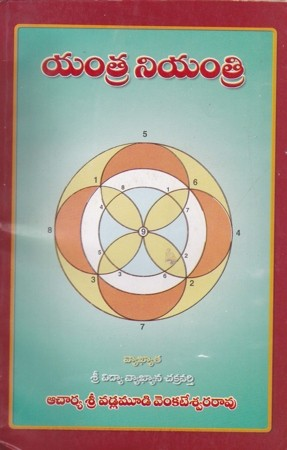 Yantra Niyantri Telugu Book By Vadlamudi Venkateswara Rao