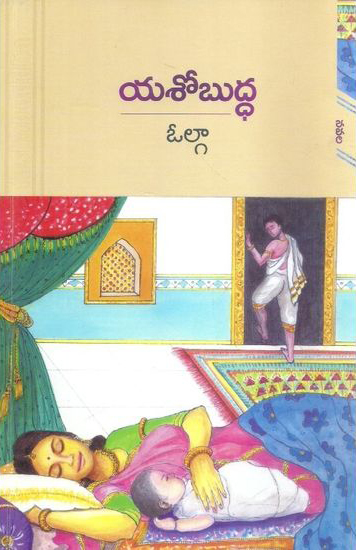 Yasobuddha Telugu Book By Volga