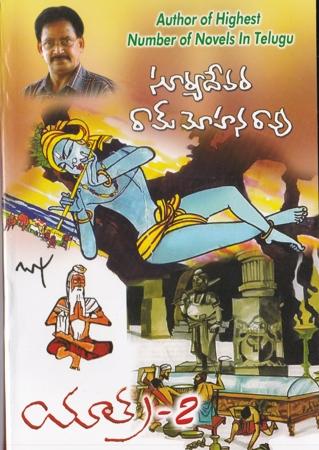 Yatra - 2 Telugu Novel By Suryadevara Ram Mohana Rao