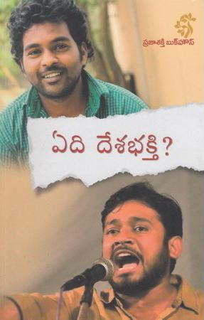 Yedi Desabhakthi Telugu Book By K.Usha Rani