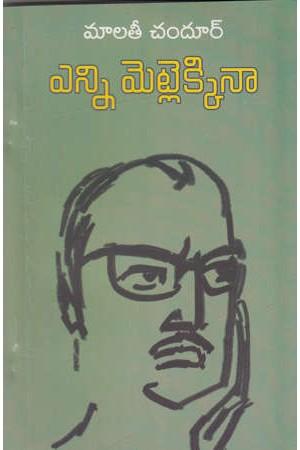 yenni-metlekkinaa-telugu-novel-by-malati-chandur-novels