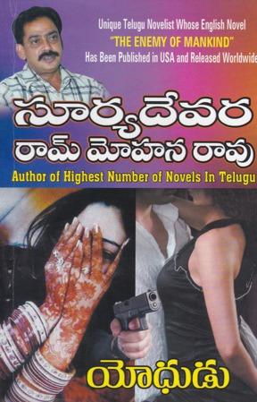 yodhudu-telugu-novel-by-suryadevara-ram-mohana-rao-novels