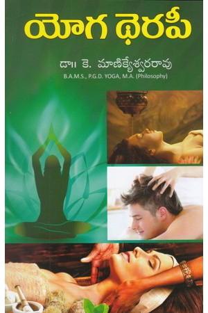 yoga-theraphy-telugu-book-by-k-manikyeswara-rao