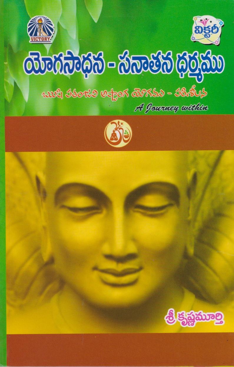 Yogasaadhana Sanaatana Dharmamu