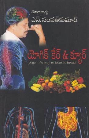 Yogic Care And Cure Telugu Book By Yogacharya S.Sampat Kumar
