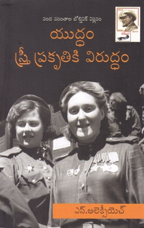 Yuddam Stree Prakruthiki Viruddam Telugu Book By S.A. Alexiyevich And Translated By Nidamarthy Umarajeswara Rao