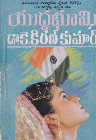 Yuddha Bhoomi Telugu Novel By Dr. K.Kiran Kumar
