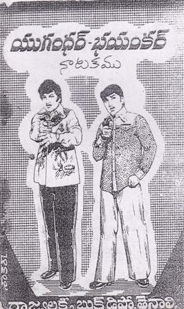 Yugandhar - Bhayankar Natakamu Telugu Natakam By M.A.Basha