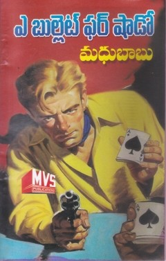 a-bullet-for-shadow-telugu-novel-by-madhu-babu-novels-of-madhubabu-shadow-detectives-past-life-series-adventures
