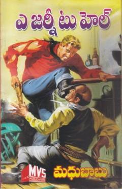 a-journey-to-hell-telugu-novel-by-madhu-babu-novels-of-madhubabu-shadow-detectives-past-life-series-adventures