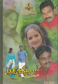 aadajanma-telugu-drama-by-v-srinivas