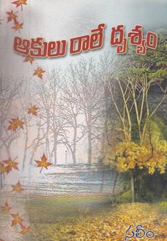 aakulu-raale-drusyam-telugu-book-by-saleem