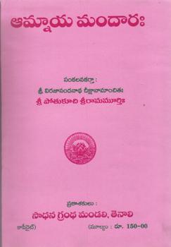 aanmaya-mandaaram-telugu-book-by-sri-potukuchi-sri-raamamurthi