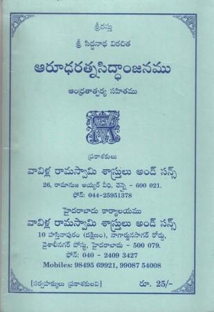aarudharatna-siddhanjanamu