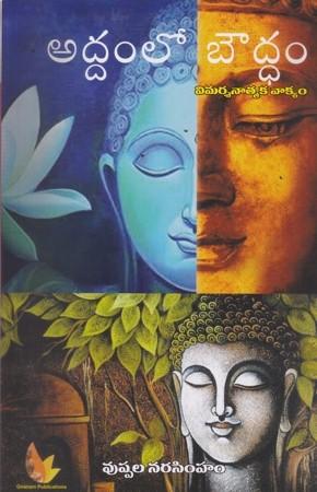 addamlo-bouddham