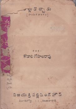alludochadu-telugu-drama-by-kadali-gopalarao