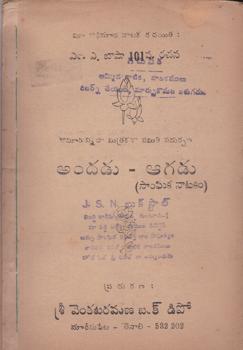 andadu-aagadu-telugu-drama-by-ma-basha