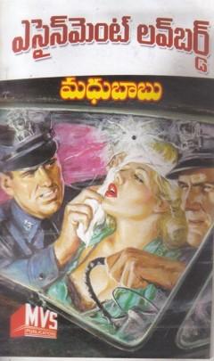 assignment-love-bird-telugu-novel-by-madhu-babu-novels-of-madhubabu-shadow-detectives-past-life-series-adventures