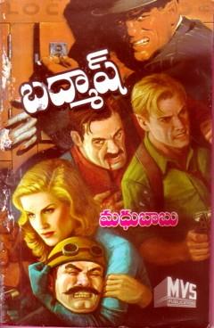 badmashtelugu-novel-by-madhu-babu-novels-of-madhubabu-shadow-detectives-past-life-series-adventures