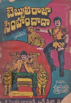 bebbulirajaa-simhamdada-telugu-drama-by-e-srinivas