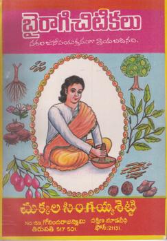 bhairagi-chitikalu-telugu-book-by-chukkala-singaiah-setty