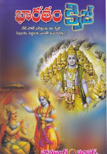 bharatam-quiz