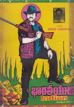bharateeyudu-telugu-drama-by-dasari-jayarao