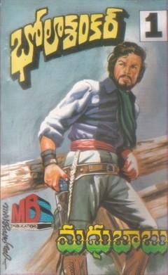 bholasankar-1-telugu-novel-by-madhu-babu-novels-of-madhubabu-shadow-detectives-past-life-series-adventures