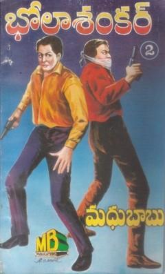 bholasankar-2-telugu-novel-by-madhu-babu-novels-of-madhubabu-shadow-detectives-past-life-series-adventures