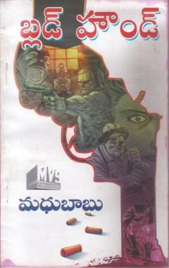 blood-hound-telugu-novel-by-madhu-babu-novels-of-madhubabu-shadow-detectives-past-life-series-adventures