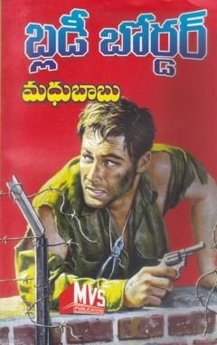 bloody-border-telugu-novel-by-madhu-babu-novels-of-madhubabu-shadow-detectives-past-life-series-adventures