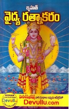 bruhath-vaidya-ratnakaram-telugu-book-by-sri-venkataacharaya-pandith