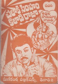 chalakisimham-kiladirajaa-telugu-drama-by-a-sambamurthi-naidu