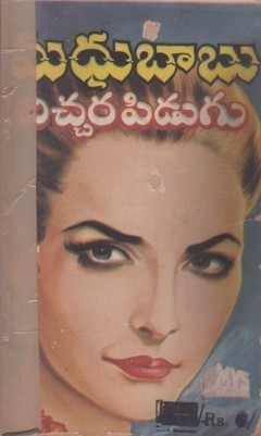 chichara-pidugu-telugu-novel-by-madhu-babu-novels-of-madhubabu-shadow-detectives-past-life-series-adventures