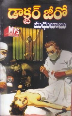doctor-zero-telugu-novel-by-madhu-babu-novels-of-madhubabu-shadow-detectives-past-life-series-adventures